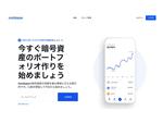 世界最大規模の暗号資産取引所「Coinbase」が日本にて取引開始