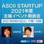 「IoT」や「JID」など2021年度のASCII STARTUP主催イベント発表会開催