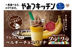 ハマりそう! ソフトクリームとまぜる「飲むベルギーチョコバナナ」【ミニストップ】