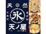 天然氷使用でふわっふわ! 「かき氷専門店 天ノ屋」がそごう横浜店に初出店、8月31日まで
