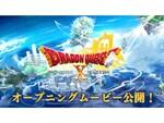 『ドラクエX』Ver6「天星の英雄たち」のOPムービーが公開!