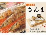 やよい軒に秋刀魚が登場! さんまの塩焼と肉豆腐の定食