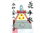 【新宿/花手水】8月22日~29日、十二社熊野神社で花手水を実施