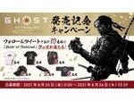発売記念のTwitterプレゼントキャンペーンも!『Ghost of Tsushima Director's Cut』が本日発売