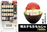 月島に「もんじゃ自販機」が設置 自宅で楽しめる冷凍もんじゃを販売