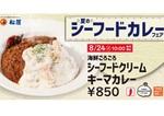 松屋に気になる新メニュー「海鮮ごろごろシーフードクリームキーマカレー」