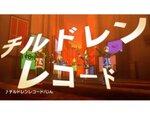 『プロジェクトセカイ』で「チルドレンレコード」をリズムゲーム楽曲として追加!
