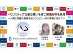 岡山大学、メモリスティブな振る舞いを持つ新規材料を発見