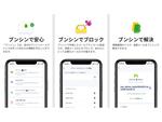 iOS/Android対応プライバシー保護アプリ「Bunsin」リリース