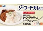 【本日発売】松屋にキーマ×シーフードのリッチなカレー