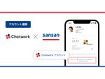 ビジネスチャット「Chatwork」とSansanの「オンライン名刺」が機能連携