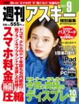 週刊アスキー特別編集 週アス2021September