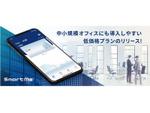 NTT Com、デジタル社員証「Smart Me」にクラウド連携の低価格プラン追加