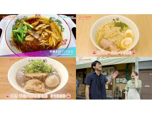 「ラーメンWalkerTV2」待望の新作! 第298話・第299話・第300話が8月26日(木)一挙初回放送!