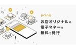 店舗オリジナルの電子マネーを無料で発行可能 送金アプリ「pring(プリン)」が提供