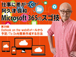 Outlook on the webのメールから予定/To Doを簡単作成する方法