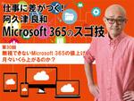 無視できないMicrosoft 365の値上げ 月々いくら上がるのか?