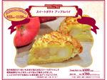 スイートポテトと焼きりんごの相性抜群! グラニースミス秋限定メニュー「スイートポテト アップルパイ」販売中