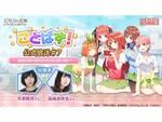 ゲームアプリ『五等分の花嫁』第7回公式放送を8月31日に配信決定!