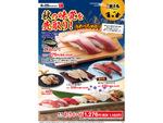 すし銚子丸の9月度の新メニュー「秋の味覚を先取り!」は黒瀬ぶりと生かつおのたたき、8月25日より販売