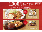 ボリューム自慢の1000円定食、やよい軒で! 人気おかずの合い盛り