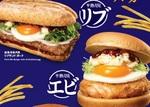 ロッテリア「和風半熟月見バーガー」 絶品・エビ・リブサンドの3種が登場!