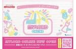 新宿ミロード専用ECサイト「MYLORD ONLINE」が8月27日オープン!