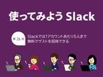 Slackでは1アカウントあたり5人まで無料でゲストを招待できる