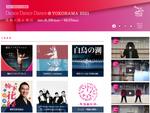 日本最大級のダンスの祭典「Dance Dance Dance @ YOKOHAMA 2021」いよいよ8月28日開幕
