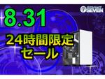 ハイスペックゲーミングPCが5万1000円オフ! パソコンショップSEVENの24時間限定セール