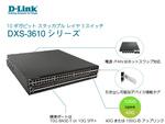 D-Link、最大100ギガビットのアップリンクポートを搭載した10ギガビットレイヤ3スタッカブルスイッチ「DXS-3610シリーズ」を発表