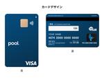 カンム、新プロダクト「手元の資産形成に活用できるクレジットカード」機能をもつ「Pool」をリリース予定