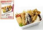 秋の「丸亀うどん弁当」が登場! まいたけ、なすなど季節の天ぷらが楽しめる