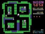 レトロゲーム遊び放題アプリ『PicoPico』に『妖怪探偵ちまちま』(MSX版)を追加!