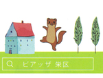 地域SNSでつながろう! 「ピアッザ」に横浜市栄区役所が公式アカウントを開設