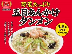 「餃子の王将」に9月限定「野菜たっぷり五目あんかけタンメン」