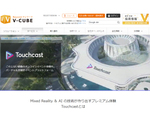 ブイキューブ、バーチャル空間型イベントプラットフォーム「Touchcast(タッチキャスト)」を提供開始