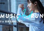 3密を避けながら楽しめる! 音楽を補給するランイベント「Music Aid Run in YOKOHAMA」9月20日開催