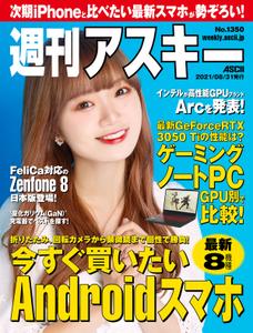 週刊アスキー No.1350(2021年8月31日発行)