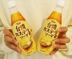 「台湾カステラソーダ」ローソンで先行発売