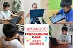 5人の小学生と一緒にプログラミングの楽しさを再発見できた3日間