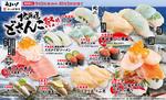 かっぱ寿司「北海道どさんこ祭り」 お寿司にラーメン、ザンギにデザートまで北海道づくし