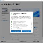 Windows 11で話題になったTPM 2.0、CTOの選択は必須?