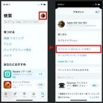iPhoneでiTunesの残高を簡単に把握する方法