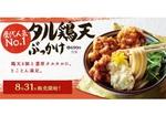 【本日発売】丸亀製麺「タル鶏天ぶっかけうどん」