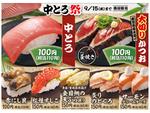 はま寿司「中とろ祭」110円の中とろ、大切りかつおが登場