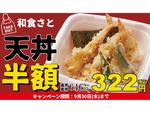 和食さとのテイクアウトは狙い!「天丼」半額322円、秋の味覚「松茸」も登場