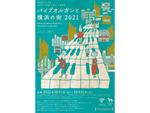 「パイプオルガンと横浜の街 2021」オープニングイベントのチケット販売開始