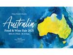 オーストラリアの味を堪能! 新横浜プリンスホテル「Australia Food & Wine Fair 2021」9月1日スタート