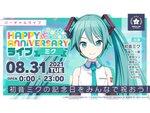 本日8月31日限定!『プロジェクトセカイ』で「HAPPY ANNIVERSARYライブ ミク」を開催中